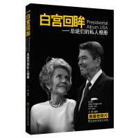 《美国老照片・白宫回眸:总统们的私人相册》