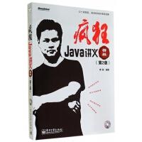 疯狂Java讲义精粹(附光盘第2版)