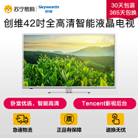 【苏宁易购】Skyworth/创维 42X5 42吋智能网络液晶电视LED高清超薄平板电视43