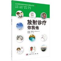 【正版二手书9成新左右】放射诊疗你我他 李宗明,张家利,曹亚丽 科学出版社