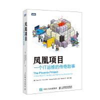 【二手书8成新】凤凰项目 一个IT运维的传奇故事 [美] 金(Gene Kim ),[美] 贝尔(Kevin Behr