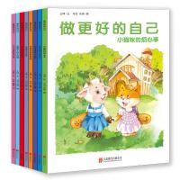 全套8册 丑小鸭绘本做更好的自己 儿童绘本0-3-6-7-10-12周岁幼儿故事书 教育图画书连环画 儿童故事书3-6