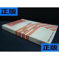 【二手旧书9成新】摩托罗拉移动通信设备维护手册 /中国邮电电信?