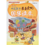 中国孩子最喜爱的国学读本(漫画版)・小学卷(中)