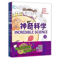 神奇科学(全套2册)