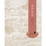 围炉夜话--中华人生智慧经典