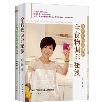 全食物调养秘笈(全2册) 李开复、潘石屹推荐全食物果蔬调养