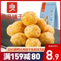 【良品铺子_鱼丸100g】海味休闲零食烧烤味/香辣味食品小吃