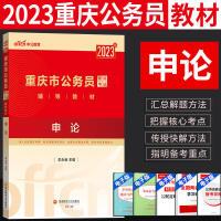 中公2020年重庆市公务员考试用书 申论教材1本 重庆公务员考试申论教材 2019年下半年重庆公务员考试用书
