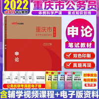 中公2021年重庆市公务员考试用书 申论教材1本 重庆公务员考试申论教材 重庆公务员考试用书