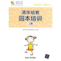 【全新正版】 清华幼教园本培训 上册