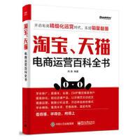 【二手书8成新】、电商运营科全书 刘涛著 电子工业出版社