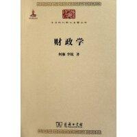 中华现代学术名著丛书:财政学 何廉 商务印书馆