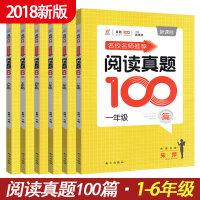2018版阅读真题100篇一至六年级全套6本 新课标 小学全套语文阅读理解辅导资料书 小学阅读资料