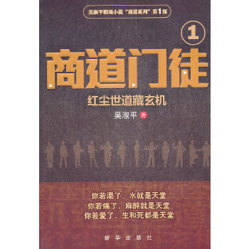 商道门徒①(pdf+txt+epub+azw3+mobi电子书在线阅读下载)