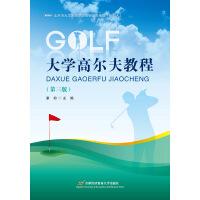 大学高尔夫教程(第三版)
