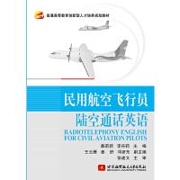 民用航空飞行员陆空通话英语Radio telephony English for Civil Aviation Pil