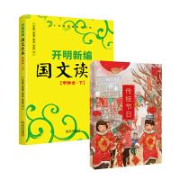 开明新编国文读本甲种本(下)+传统节日草稿本(套装共2册)