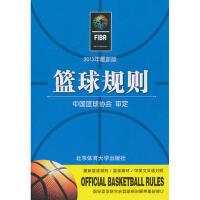 【正版二手书9成新左右】篮球规则(2013年全新版 中国篮球协会 审定 北京体育大学出版社