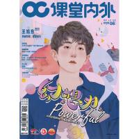 课堂内外初中版2019年6期 期刊杂志