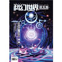 《科幻世界・译文版》2019年11期