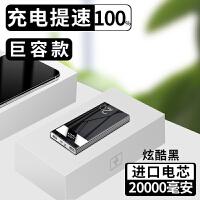 20000毫安大容量充电宝便携迷你适用小米苹果vivo华为冲手机通用移动电源专用女小巧快充闪充石
