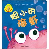 小小聪明豆绘本第6辑:胆小的海虾