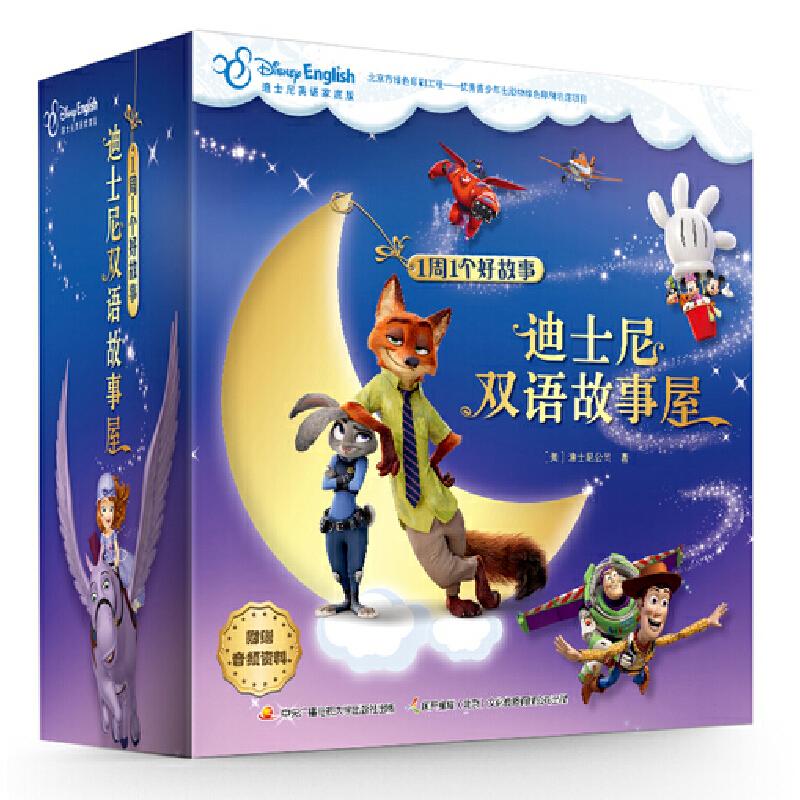 迪士尼双语故事屋——1周1个好故事北京卫视&当当特别策划——阅读正当时:众多明星倾情推荐,带给孩子勇气的书。适合2~4岁亲子共读,52本分册,200多个经典形象,30余部热门电影故事,给宝宝一整年的视听享受。随书赠双语音频,扫码可听