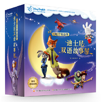 陪你长大——看不够的迪士尼经典双语故事 精心收录52本经典迪士尼双语故事书,囊括200多个迪士尼经典形象和30余部热门电影故事,带孩子畅游精彩的故事世界。天天亲子共读,培养孩子良好的阅读习惯和阅读态度,提升孩子12项人际交往、自我管理能力。