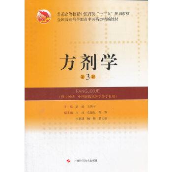 方剂学(第3版)(全国普通高等教育中医药类精编教材)