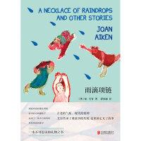雨滴项链(张祖庆寒假三年级书单,深圳读书月2020年十大童书)