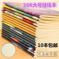 【10本包邮】芥末派文具16k大笔记本 38张大笔记本B5缝线本学生作业本促