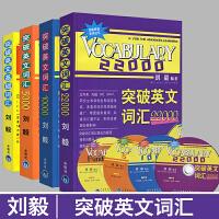 刘毅词汇Vocabulary突破英文词汇5000+10000+22000+基础词汇 英语词汇的奥秘 词汇词根词缀记忆