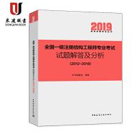 2019全国一级注册结构工程师专业考试试题解答及分析(2012-2018)