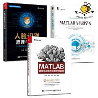 3本 MATLAB计算机视觉与深度学习实战+MATLAB与机器学习+人脸识别原理与实战-以MATLAB为工具 matl