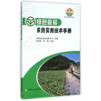 绿色食品 农药实用技术手册(绿色食品标准解读系列)