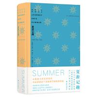 美国山川风物四记:夏游记趣