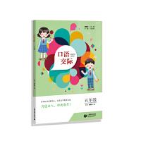 口语交际 五年级(依据2011年版语文课标研究、编制,面向全国市场,供五年级学生使用)
