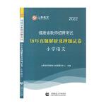 山香2022福建省教师招聘考试历年真题解析及押题试卷 小学语文