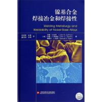 镍基合金焊接冶金和焊接性 正版[美] 约翰・N.杜邦(John N.Dupont),[美] 约翰・C.李 978754