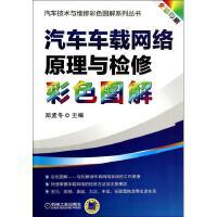 汽车车载网络原理与检修彩色图解(全彩印刷)/汽车技术与维修彩