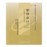 【正版】自考教材 自考 00157 管理会计(一)余恕莲2009年版中国财政经济出版社 自考指定书籍
