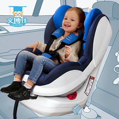 文博仕 儿童安全座椅3C认证0-4岁 儿童汽车安全座椅儿童安全座椅3C认证0-4岁