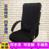四季座垫办公室椅子垫电脑椅坐垫靠垫连体防滑老板椅垫薄款带绑带