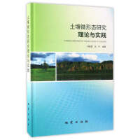 土壤微形态研究理论与实践 何毓蓉,张丹 著 地质出版社