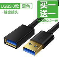 usb3.0延长线1米2米公对母数据线电脑连接键盘U盘鼠标usb加长线