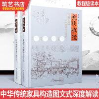 匠说构造 中华传统家具作法 中式传统实木古典家具构造与设计制作深度解析 明清家具榫卯结构 家具设计书籍