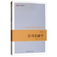 正版全新 公司金融学(第3版) 郭丽虹 上海财经大学出版社 9787564232269 SC