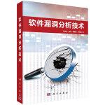 软件漏洞分析技术 吴世忠,郭涛,董国伟,张普含 9787030418906