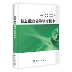 信息融合故障诊断技术 沈怀荣、杨露、周伟静、彭颖、余国浩 9787030377913 科学出版社